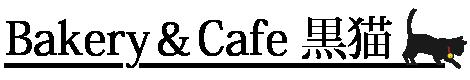 Bakery&cafe 黒猫