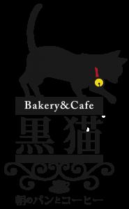 ベーカリーカフェ黒猫ロゴ